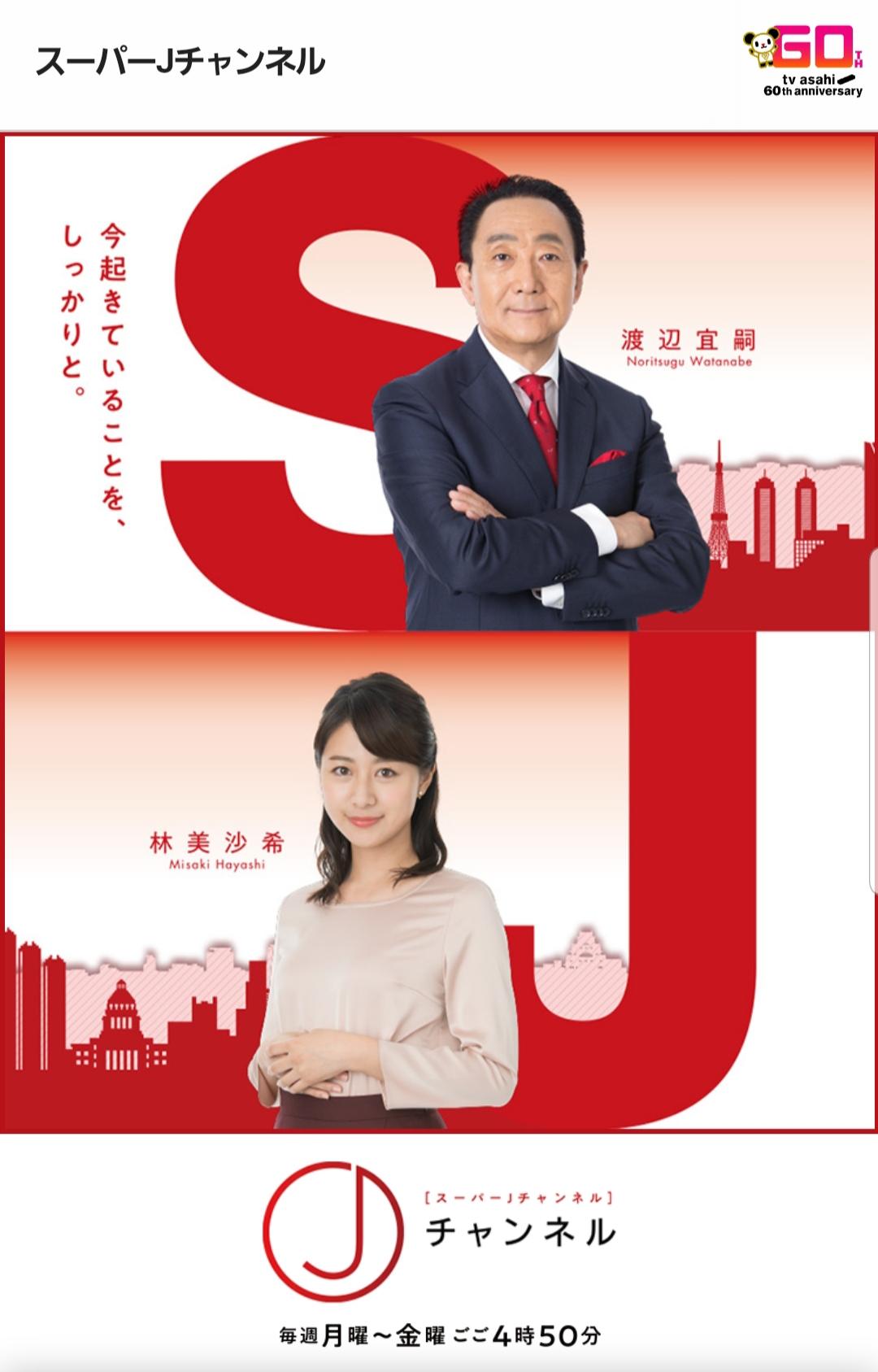 【植木の里親】テレビ朝日で放映されます!