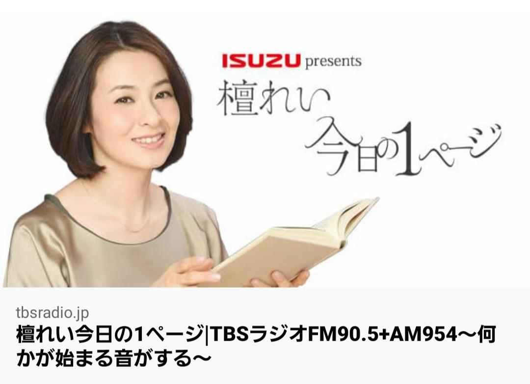 【TBSラジオで紹介されます】
