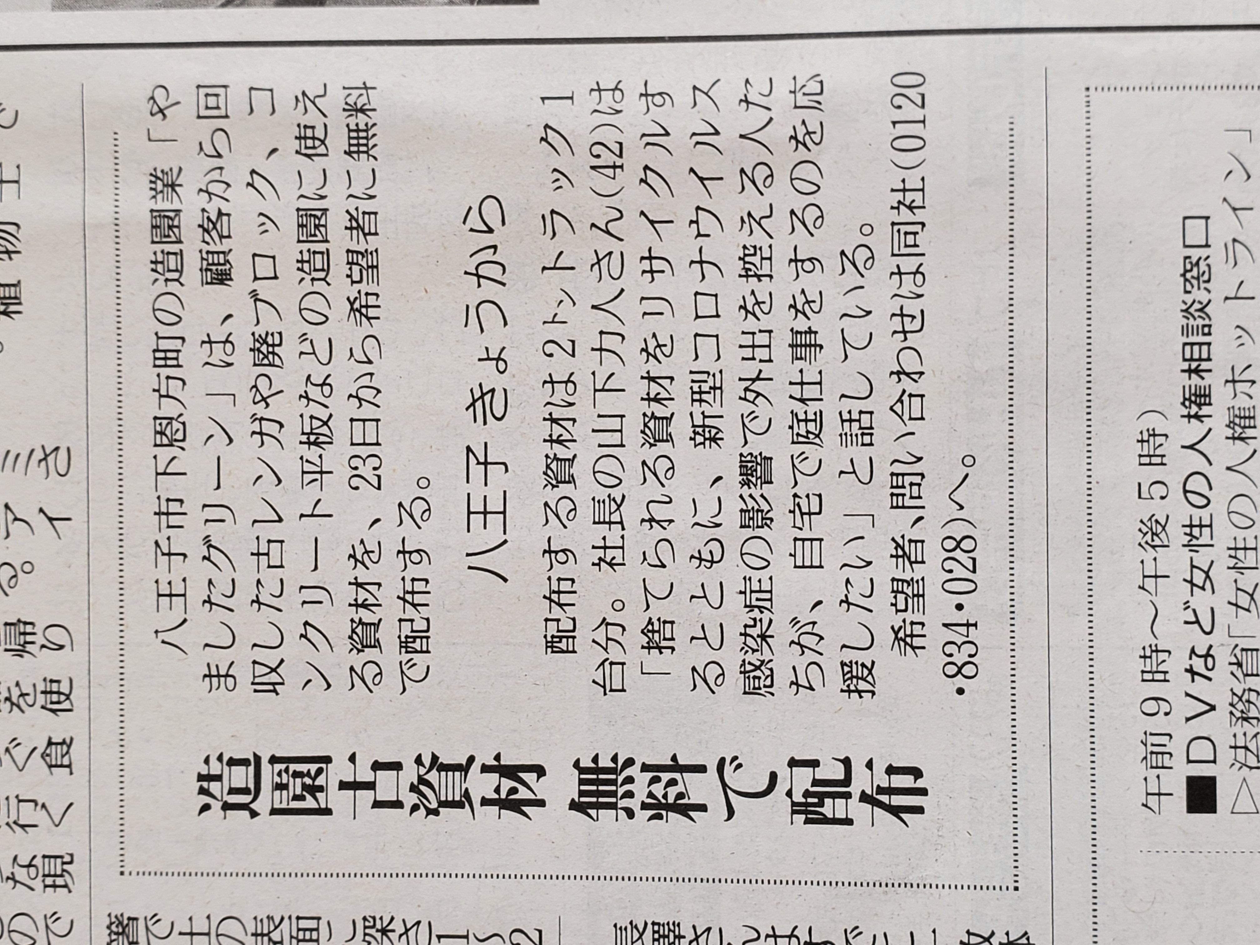【やましたグリーン☆DIY応援企画!!】